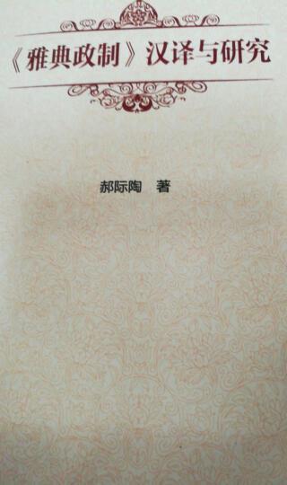 《雅典政制》汉译与研究 晒单图