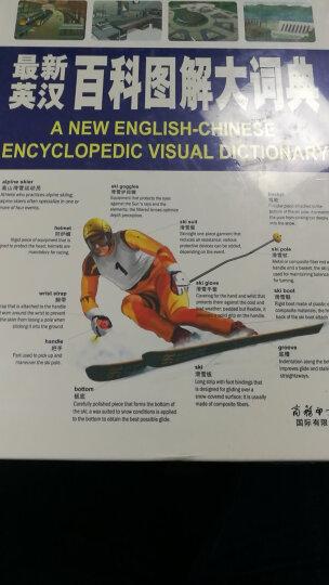 最新英汉百科图解大词典 晒单图