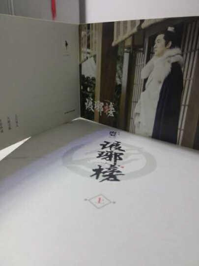 琅琊榜(全新修订版)海晏著 胡歌、刘涛主演电视剧《琅琊榜》原著小说书籍 晒单图
