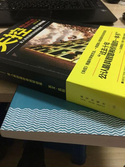 自私的基因+失控+全球通史+艺术的故事+时间简史【套装7册】枪炮病菌钢铁 晒单图