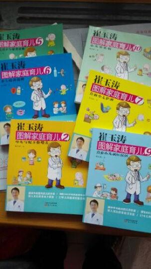 崔玉涛图解家庭育儿9:直面小儿就医误区 晒单图