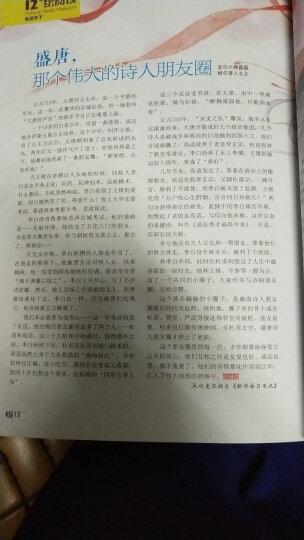 意林12+合订本:第3卷 晒单图