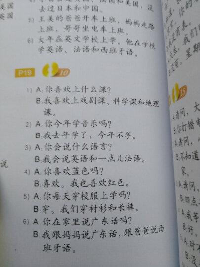 轻松学中文(英文版)练习册2 晒单图