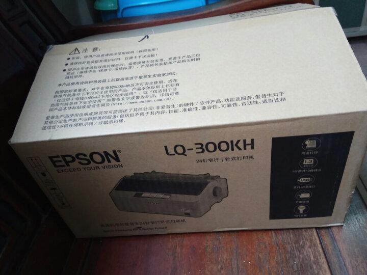 爱普生EPSON LQ-300KH LQ-300K+II滚筒式出库单针式打印机票据报表打印机企业用 LQ-300KH(渠道款,可打印单页A4纸) 套餐一 晒单图