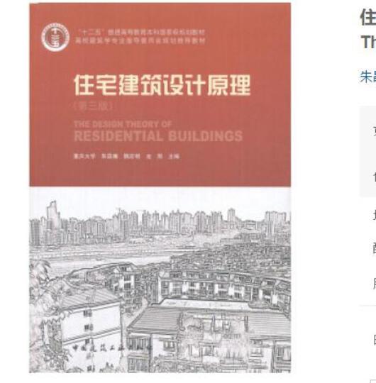 """住宅建筑设计原理(第3版)/普通高等教育""""十一五""""国家级规划教材 晒单图"""