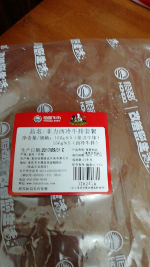 恒都 菲力+西冷调理牛排套餐 1.5kg/套(10片)  谷饲牛肉 生鲜 晒单图