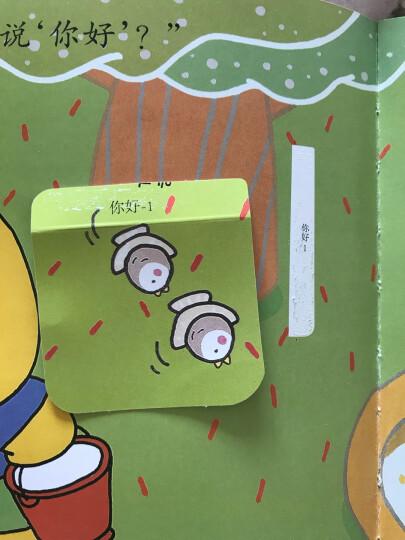 正版包邮 噼里啪啦系列 儿童绘本 全7册 我要拉粑粑佐佐木洋子 小熊宝宝绘本图画故事书  晒单图