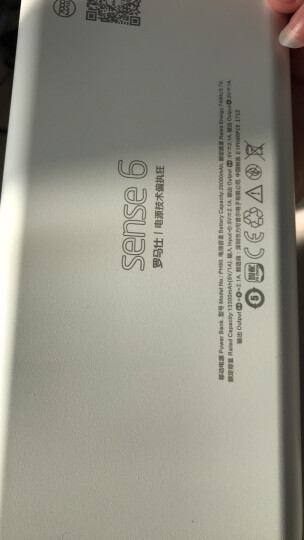 罗马仕(ROMOSS)sense6特工皇妃 移动电源/充电宝 20000毫安 白色 双输出 适用于苹果/安卓 晒单图