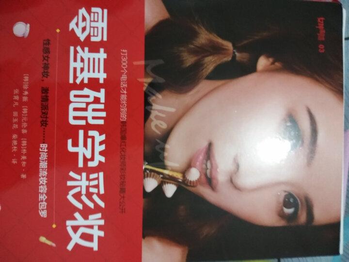 【官方直营】零基础学彩妆 化妆书 教你化妆入门化妆书籍教材 化妆教程书 新手学化妆书籍 晒单图
