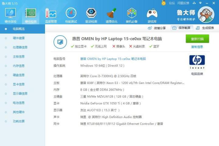 惠普(HP)暗影精灵3Plus英特尔酷睿i7 GTX1060 17.3英寸游戏笔记本(i7 8G 128GSSD+1T 6G独显G-sync 120Hz) 晒单图