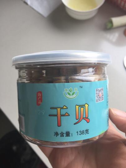富昌 干贝 海产干货 海鲜干瑶柱 淡扇贝干138g 晒单图