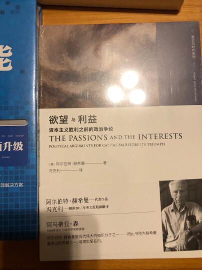 欲望与利益:资本主义胜利之前的政治争论 晒单图