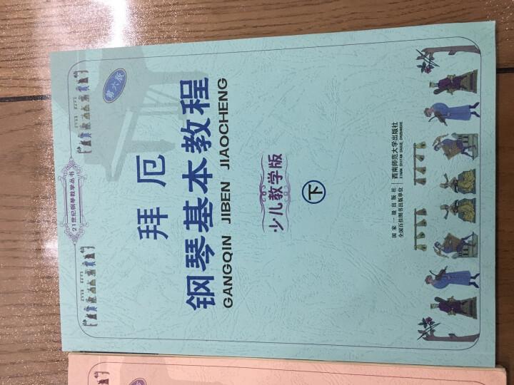 拜厄钢琴基本教程(上下)(少儿教学版)(附赠DVD光盘1张) 晒单图