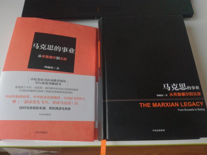 马克思经典领读 :马克思的事业+一篇读罢头飞雪,重读马克思 (套装共2册) 晒单图