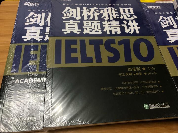 新东方雅思(IELTS)考试指定辅导教材:剑桥雅思真题精讲(9) 晒单图