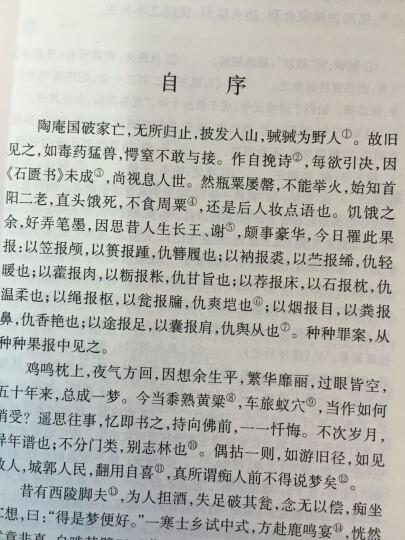 陶庵梦忆 西湖梦寻 明张岱夏咸淳程维荣校注 小说 书籍 晒单图