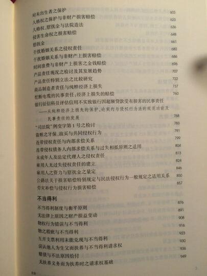 【包邮正版现货】王泽鉴 民法学说与判例研究(重排合订本) 天龙八部全套 法学经典教材 晒单图