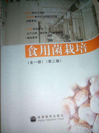 食用菌栽培(全1册)(第3版) 晒单图