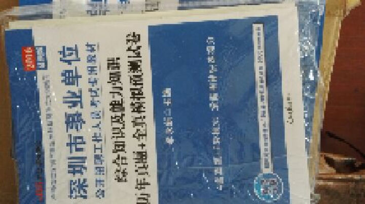 中公2016深圳事业单位套装 综合知识及能力知识+历年真题全真模拟预测试卷(套装2册) 晒单图