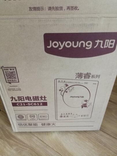 九阳(Joyoung)电磁炉 智能触控 爆炒大功率 C21-SC612 晒单图