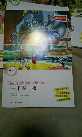 津津有味·读经典:一千零一夜  英文分级阅读 LEVEL2 (无光盘) 适用于8年级 晒单图