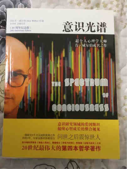 意识光谱(20周年纪念版) 晒单图