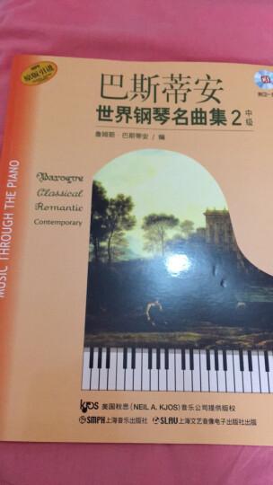巴斯蒂安世界钢琴名曲集3·中高级(附光盘) 晒单图