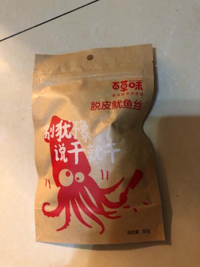 百草味 休闲 零食 鱿鱼丝 80g/袋 晒单图