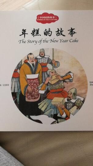 年糕的故事(中英对照)/中国民俗故事 晒单图