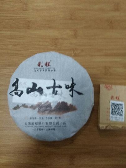 彩程茶叶 2018年 高山古味 普洱 茶 生茶饼茶 100克/片 ,14.5元1饼 晒单图