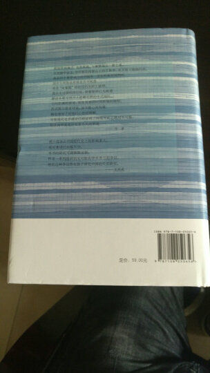 天朝的崩溃(修订版) 晒单图