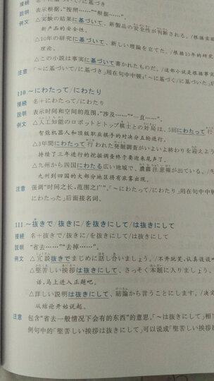 蓝宝书大全集 新日本语能力考试N1-N5文法详解(超值白金版  最新修订版) 晒单图