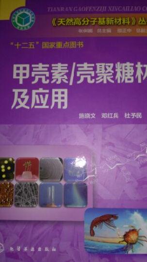 区域包邮《天然高分子基新材料》丛书--甲壳素/壳聚糖材料及应用现货 晒单图