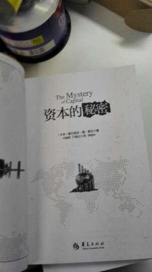 资本的秘密 【荐书联盟推荐】 晒单图