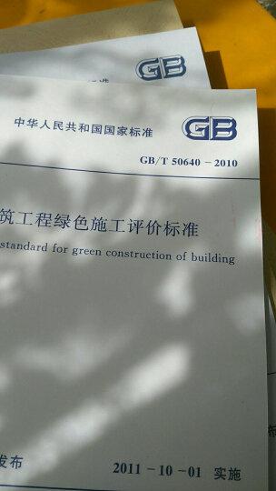 GB/T50640-2010建筑工程绿色施工评价标准 晒单图