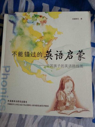 不能错过的英语启蒙—中国孩子的英语路线图 少儿英语启蒙教材家庭教育少儿英语培训教材 晒单图