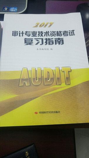 正版 2018年审计师考试教材用书+复习指南 全套3本 初级 中级 审计师  晒单图