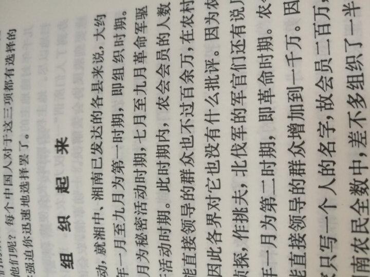 毛泽东选集(共4+1册)毛泽东选集 全套套装 晒单图