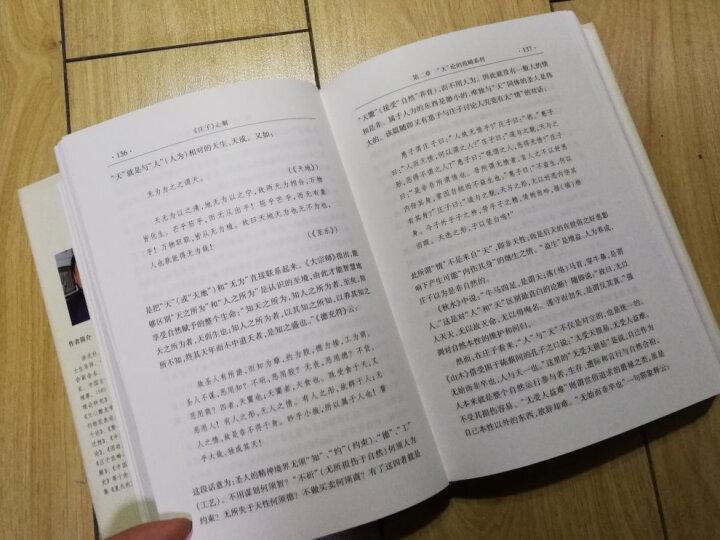 诸子研究丛书:《庄子》心解 晒单图