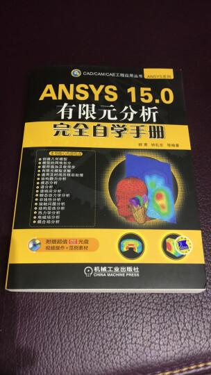 ANSYS 15.0有限元分析完全自学手册 晒单图