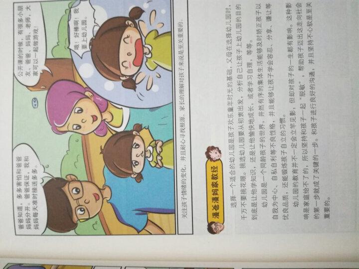 陪孩子一起走过幼儿园(漫画版) 晒单图