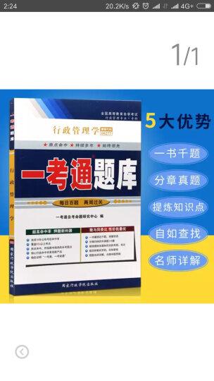 自考通试卷 00312 0312 政治学概论 高等教育自学考试全真模拟试卷 附历年真题 晒单图