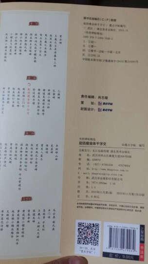 赵佶瘦金体千字文(彩色本) 晒单图