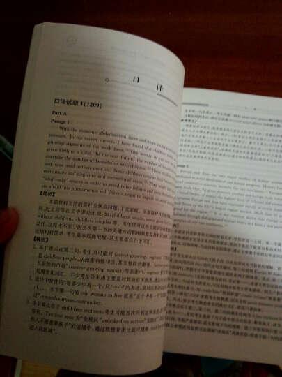 上海外语口译证书培训与考试系列丛书·英语中级口译证书考试历届真题精解:阅读 晒单图
