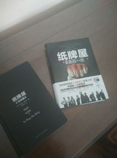 纸牌屋2:玩转国王 小说 外国小说 晒单图