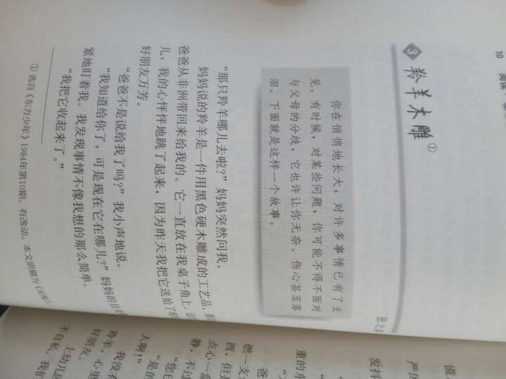 初一教材7七年级上册语文书课本人教版 初中语文上册七年级语文上册教科书 晒单图