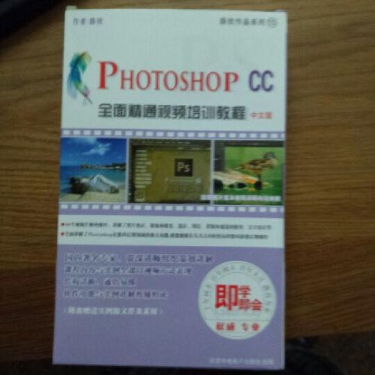 Photoshop CC 全面精通视频培训教程(中文版)(3DVD-ROM) 晒单图