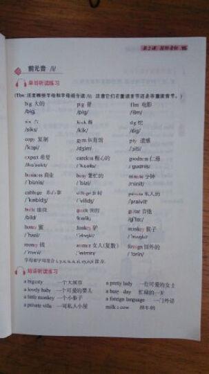 动感英语现代教程:动感英语国际音标与语音语调(第二版)(附光盘) 晒单图