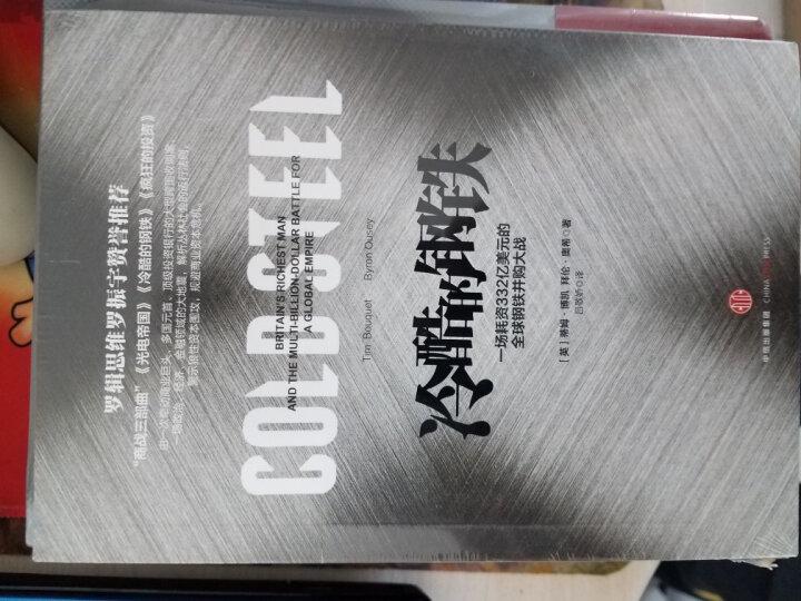 【中信书店】冷酷的钢铁(一场耗资332亿美元的钢铁并购大战) 晒单图