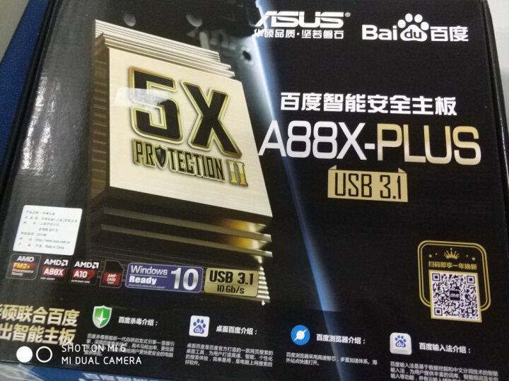 华硕(ASUS) A88X-PLUS USB3.1  AMD DDR3大板主板 FM2+ A88X-PLUS USB3.1 晒单图